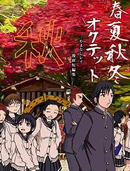 [やまなしレイ]の春夏秋冬オクテット(秋): やまなしレイ漫画短編集