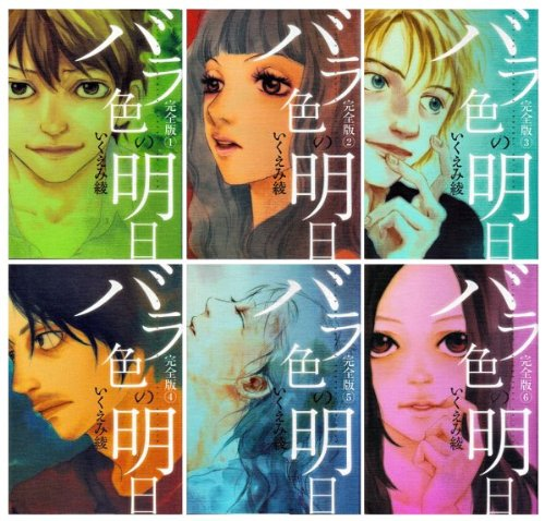 バラ色の明日 完全版 コミック 全6巻完結セット (愛蔵版コミックス)