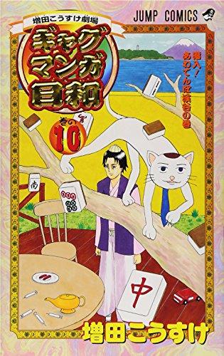 ギャグマンガ日和 巻の10—増田こうすけ劇場 (ジャンプコミックス)