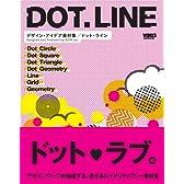 DOT.LINE(ドット・ライン)―デザイン・アイデア素材集