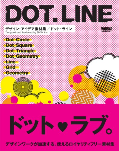 DOT.LINE(ドット・ライン)―デザイン・アイデア素材集の詳細を見る