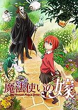 17年秋放送のTVアニメ「魔法使いの嫁」BD全4巻予約受付中。特典にヤマザキコレ書き下ろし漫画