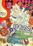 季刊S (エス) 2007年 07月号 [雑誌]