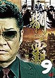 制覇9 [DVD]