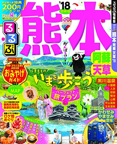 るるぶ熊本 阿蘇 天草'18 (国内シリーズ)