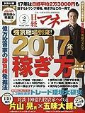 日経マネー(ニッケイマネー)2017年2月号