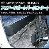 ノーブランド品 フロアサポートバー リア ダイハツ ミラ(ミラジーノ) L700S(5Dr車専用)【コーナリングの安定 路面追従性の向上 ボディ補強 チューニング】