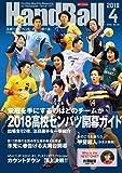 スポーツイベント・ハンドボール2018年4月号