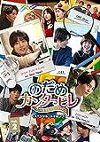 のだめカンタービレ~ネイル カンタービレ<スペシャル・メイキング>Vol.2 [DVD]