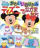 かわいいおりがみディズニーのなかまたち―ディズニー手作りシリーズ (レディブティックシリーズ―折り紙 (2348))