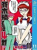 斉木楠雄のΨ難 11 (ジャンプコミックスDIGITAL)