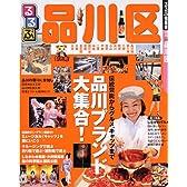 るるぶ品川区 (るるぶ情報版 関東 40)