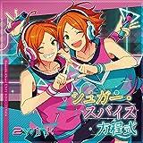 「あんさんぶるスターズ!」ユニットソングCD Vol.6「2wink」(シュガー・スパイス方程式)