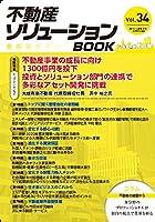 不動産ソリューションブックVol.34