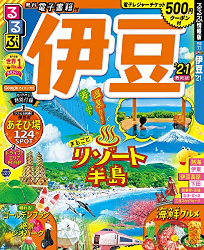 るるぶ伊豆'21 (るるぶ情報版地域)