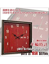 【還暦祝い】年輪時計 (刻印なし)