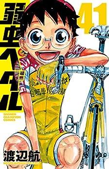 [渡辺航]の弱虫ペダル 41 (少年チャンピオン・コミックス)