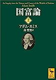 国富論(上) (講談社学術文庫)