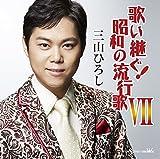 歌い継ぐ! 昭和の流行歌VII
