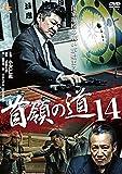 首領の道14[DVD]