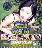 濃縮 朝河蘭 [DVD]