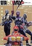 東映ヒーローMAX Vol.13 (タツミムック)
