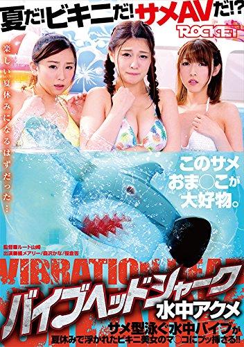 バイブヘッドシャーク水中アクメ [DVD]