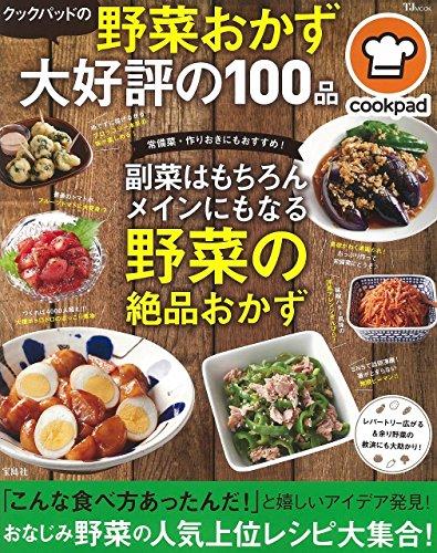 クックパッドの野菜おかず 大好評の100品 (TJMOOK)の詳細を見る