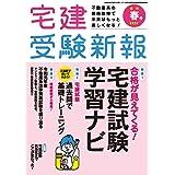 宅建受験新報 2020年(春号) 04 月号【旧:不動産受験新報】 (宅建試験大特集!)