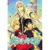 メテオ・メトセラ(11) (ウィングス・コミックス)