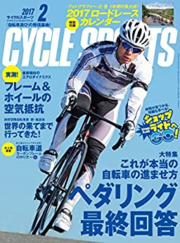 [CYCLE SPORTS編集部]のCYCLE SPORTS (サイクルスポーツ) 2017年 2月号 [雑誌]