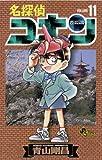 名探偵コナン(11) (少年サンデーコミックス)