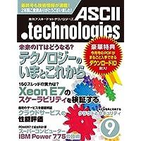 月刊アスキードットテクノロジーズ 2011年9月号 [雑誌] (月刊ASCII.technologies)