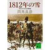 1812年の雪―モスクワからの敗走 (講談社文庫)