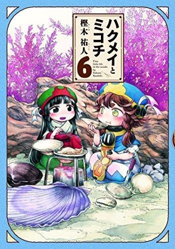 [画像:ハクメイとミコチ 6巻 (ハルタコミックス)]