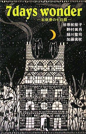 7 days wonder―紅桃寮の七日間 (TEENS' ENTERTAINMENT)の詳細を見る