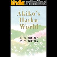 Akiko's Haiku World: 暁子の俳句の世界