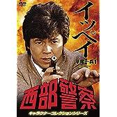 西部警察 キャラクターコレクション イッペイ (1) 平尾一兵 (峰竜太) [DVD]