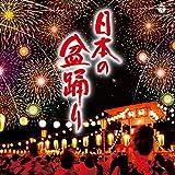V.A.<br />ザ・ベスト 日本の盆踊り