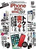 【便利帖シリーズ003】iPhone&iPadの便利帖 (晋遊舎ムック)