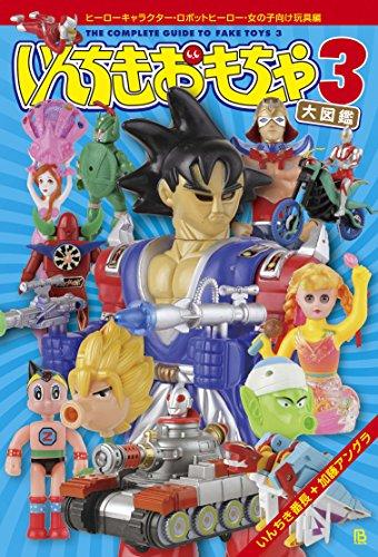 いんちきおもちゃ大図鑑3: ヒーローキャラクター・ロボットヒーロー・女の子向け玩具編