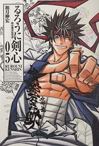 るろうに剣心 完全版 5 (ジャンプコミックス)