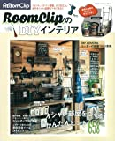 RoomClipのDIYインテリア (Gakken Interior Mook) 画像