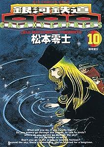 銀河鉄道999(10) (ビッグコミックス)
