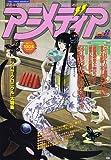 アニメディア 2006年 08月号 [雑誌]