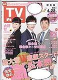 TVガイド 関東版 2016年04月22日号
