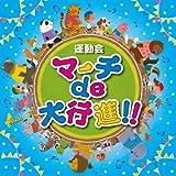 運動会 マーチde大行進!!