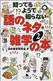 知ってるようで知らない話のネタ・雑学の本〈2〉 (幻冬舎文庫)