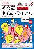 NHKラジオ 英会話タイムトライアル 2017年 8月号 [雑誌] (NHKテキスト)