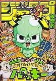 週刊少年ジャンプ 2011年11月28日号 NO.49